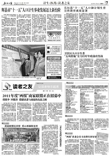 卫生计生委_辉县市人口计生委
