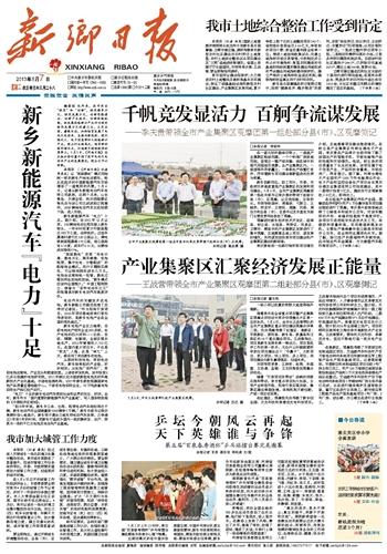 """新乡新能源汽车""""电力""""十足-新乡日报电子版-大河新乡"""