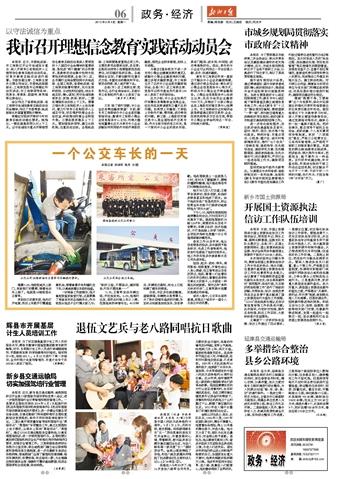 辉县市开展基层计生人员培训工作