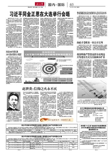 河南2018年将实现110万农村贫困人口脱贫